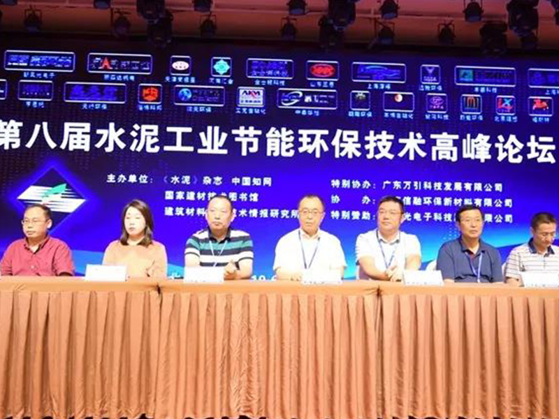 2019 The 8th Cement Industry Energy Conservation and Environmental Protection Summit Forum Wan cited